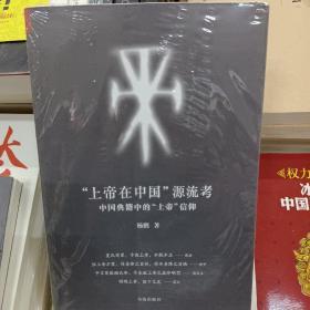 """""""上帝在中国""""源流考:中国典籍中的上帝信仰"""