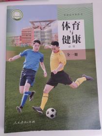 普通高中教科书——体育与健康(必修,全一册)(1版1印)