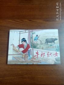 32开硬精装 连环画《 牛郎织女 》  (  布脊版  )  画家在扉页手绘插图   (跨页双面)    本书印数1500册!