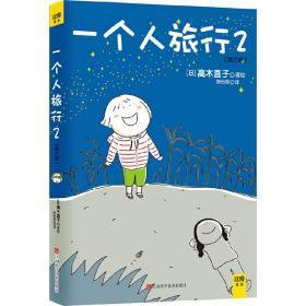 一个人旅行2❤ (日)高木直子 著绘 江西科学技术出版社9787539047430✔正版全新图书籍Book❤