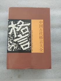中国古代格言大全( 32开硬精装带护封)