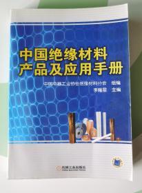 中国绝缘材料产品及应用手册