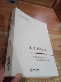 未竟的转型:中国仲裁机构现状与发展趋势实证研究