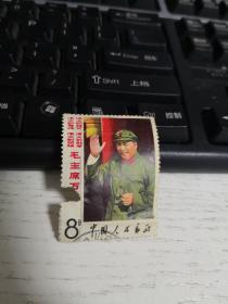 文革邮票:8分  毛主席像  四个伟大    缺损如图  品自定  笔记本邮夹内