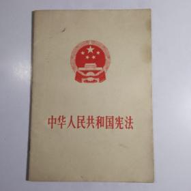 中华人民共和国宪法 /1975通过 【店编12】