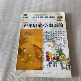 中国传统文化经典儿童读本·声律启蒙:笠翁对韵(大字拼音双色配图诵读本)