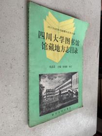 四川大学图书馆馆藏地方志目录(签名本)