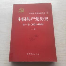 中国共产党历史:第一卷 (上册)(1921—1949)