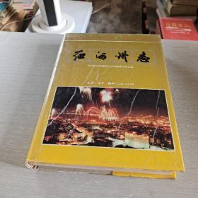 红河州志   第四卷
