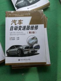 """汽车自动变速器维修(第2版)/面向""""中国制造2025""""汽车类专业培养计划"""