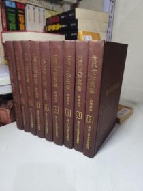 世界文学名著连环画 欧美部分 2-10册 全10册缺第1册 (精美压花精装  1987版1版1印)品佳如图