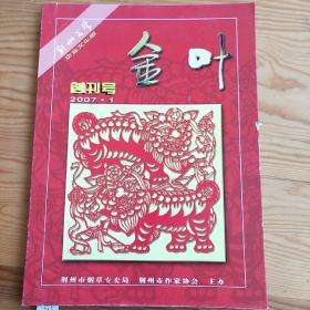 金叶,荆州文学