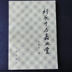 刘承干与嘉业堂