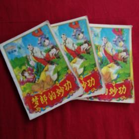 梦郎的妙功(上中下)全三册