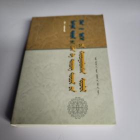 蒙古语族语与突厥语族语词汇比较研究