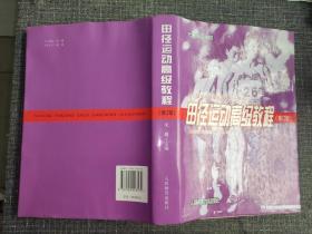 田径运动高级教程(修订版)【16开,精装本】