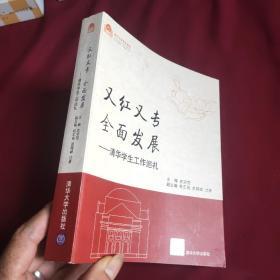 又红又专  全面发展 : 清华学生工作巡礼