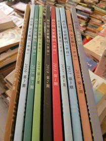 《闽台缘文史集刊》共10本合售。未翻阅。