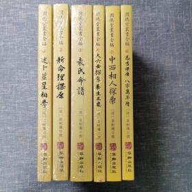 润德堂丛书全编(六种合售)