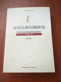 合同法新问题研究(作者签名本)