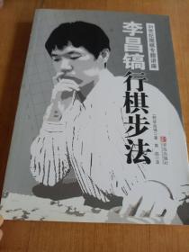 李昌镐行棋步法