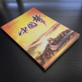 中国梦:阐释
