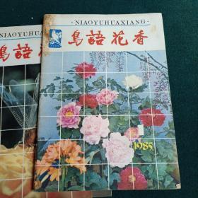 鸟语花香1985年1、2、4
