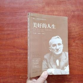 戴尔·卡耐基经典励志丛书:美好的人生