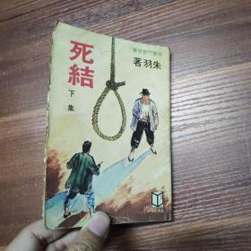 死结 下集-技击斗智故事-口袋本80年初版
