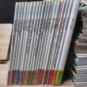国内唯一现货   日本的绘卷 /正编全20卷   八开软精装20册全