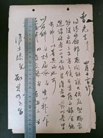 医案处方   民国 太仓九世 国医 傅恒之 为曹先生等四人毛笔书写  肆份合售