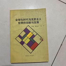 全球化时代马克思主义哲学的创新与发展