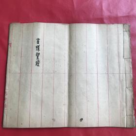 民国时期写本(吉祥文)2239