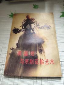 裘盛戎与京剧花脸艺术