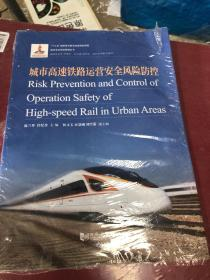 城市高速铁路运营安全风险防控