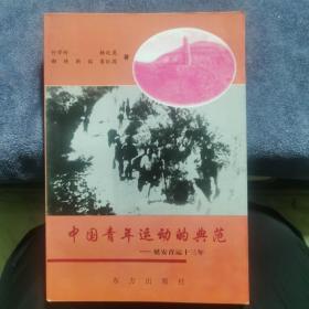 中国青年运动的典范—延安青运十三年
