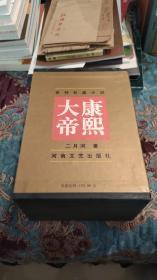 【签名钤印绝版书】已故著名作家二月河签名钤印《康熙大帝》一函四册全,精装本,2000年一版一印仅印5000套