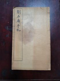 刘石庵手札