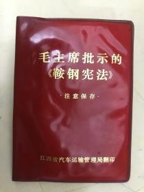 毛主席批示的《鞍钢宪法》