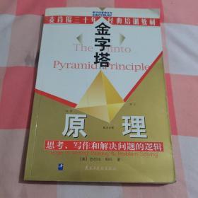 金字塔原理:思考、写作和解决问题的逻辑【内页干净】