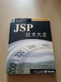 JSP 技术大全