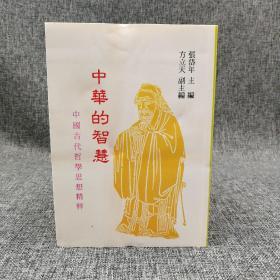 特惠· 台湾万卷楼版  张岱年、方立天《中华的智慧》(厚册;锁线胶订)