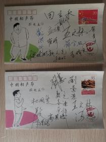 首届中国相声节纪念封两枚,多名相声演员签名封