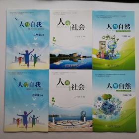 人与自我•人与社会•人与自然. 二年级. 上下册,6册合售