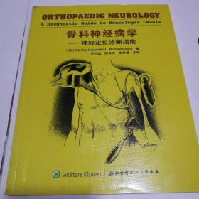 骨科神经病学:神经定位诊断指南