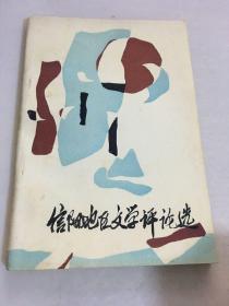 信阳地区文学评论选 1976一1985