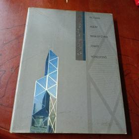 《香港中银大厦影集》赠送本