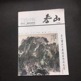 泰山 艺术班 2012.8