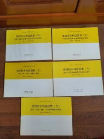 江苏省工程建设标准设计 建筑防水构造图集 (四 五 七 八 九)【5册合售】
