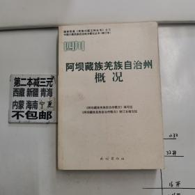 阿坝藏族羌族自治州概况